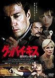 グッバイ・キス―裏切りの銃弾― [DVD]