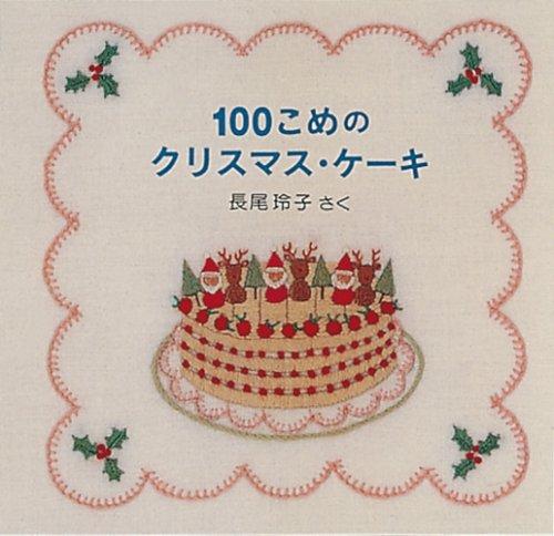 100こめのクリスマス・ケーキ—クリスマス・イブのおはなし2