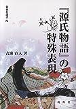 『源氏物語』 の特殊表現 (新典社選書 82)