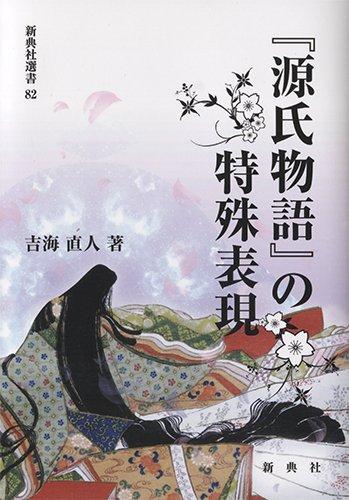 『源氏物語』 の特殊表現 (新典社選書 82)の詳細を見る