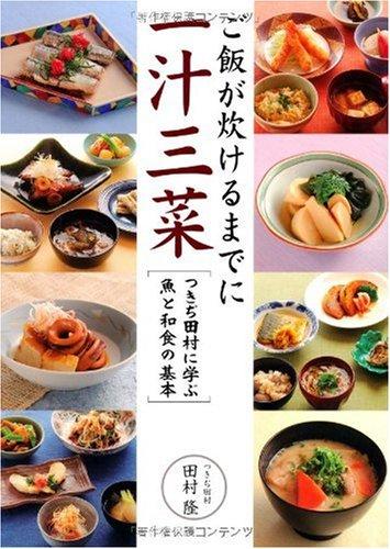 ご飯が炊けるまでに一汁三菜 -つきぢ田村に学ぶ魚と和食の基本の詳細を見る