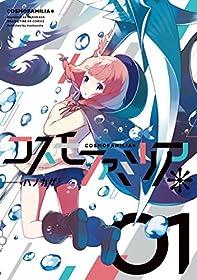 コスモファミリア* 1巻 (まんがタイムKRコミックス)