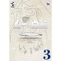 ムーの白鯨 スペシャルリマスターDVD Vol.3(3枚組)期間限定生産