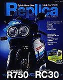 Replica vol.4 ー GSXーR750 ー VFR750R「RC30」 ー A (Naigai Mook)