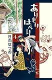 ありをりはべり(4) (Kissコミックス)