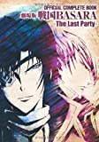 OFFICIAL COMPLETE BOOK 劇場版戦国BASARA ‐The Last Party‐