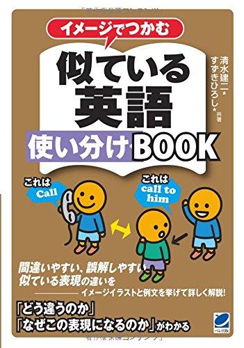 イメージでつかむ 似ている英語使い分けBOOKの電子書籍なら自炊の森-秋葉2号店