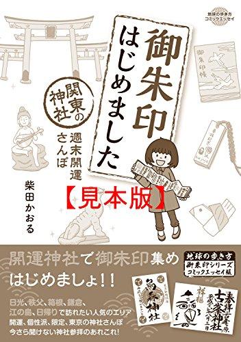 コミックエッセイ 御朱印はじめました 【見本】 (地球の歩き方BOOKS)
