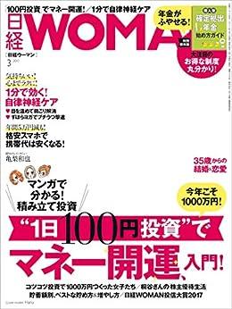 [日経ウーマン編集部]の日経ウーマン 2017年 3月号 [雑誌]