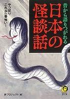 昔から語りつがれる日本の怪談話 (KAWADE夢文庫)