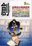 創 (つくる) 2007年 02月号 [雑誌]