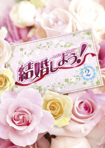 結婚しよう!~Let's Marry~ DVD-BOX2