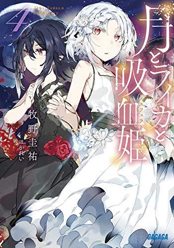 月とライカと吸血姫 (4) (ガガガ文庫 ま 5-7)