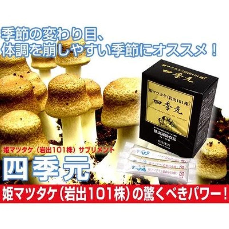 エーカー発音脇に四季元 90g(3g×30包)