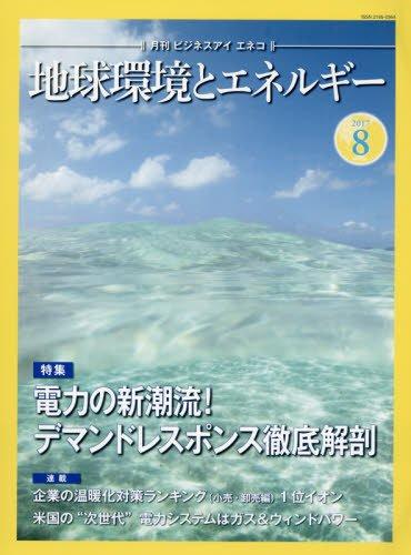 月刊Business i.ENECO(ビジネスアイ エネコ) 2017年 08 月号 [雑誌]