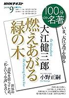 大江健三郎作品は世界文学への扉