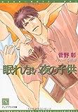 眠れない夜の子供  / 菅野 彰 のシリーズ情報を見る