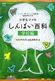 小学生ママの「しんぱい百科」 学校編 (edu book)