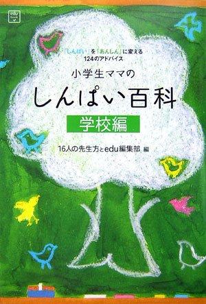 小学生ママの「しんぱい百科」 学校編 (edu book)の詳細を見る