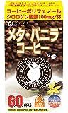 ファイン メタ・バニラ™ コーヒー 60杯分
