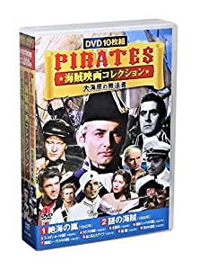 PIRATES 海賊映画 コレクション DVD 10枚組 大海原の無法者 (ケース付)セット