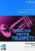 WMP-16-2 ソロ楽譜 めちゃモテトランペット ひまわりの約束/秦基博