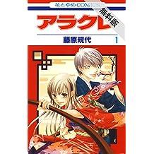 アラクレ【期間限定無料版】 1 (花とゆめコミックス)