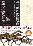 恐竜の教科書: 最新研究で読み解く進化の謎