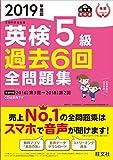 2019年度版 英検 5級 過去6回全問題集 (旺文社英検書)