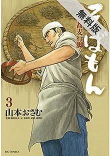 そばもんニッポン蕎麦行脚(3)【期間限定 無料お試し版】 (ビッグコミックス)
