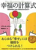 幸福の計算式 結婚初年度の「幸福」の値段は2500万円!?[Kindle版]