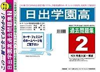 日出学園高校【千葉県】 H25年度用過去問題集2(H24+模試)