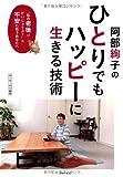 阿部絢子のひとりでもハッピーに生きる技術―「私の老後はだいじょうぶ?」と不安に思うあなたへ (ゆうゆう特別編集)