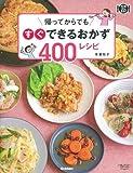帰ってからでもすぐできるおかず400レシピ (料理コレ1冊!)