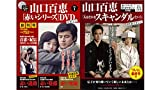 山口百恵「赤いシリーズ」DVDマガジン 全55巻セット