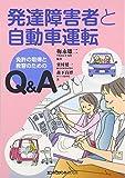発達障害者と自動車運転―免許の取得と教習のためのQ&A