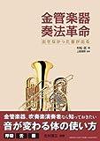 金管楽器奏法革命 ~出せなかった音が出る~