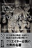 千の顔をもつ英雄〔新訳版〕下 (ハヤカワ・ノンフィクション文庫) 画像