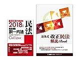 【Amazon.co.jp限定】LEC改正民法対策セット(『2018年版 司法試験&予備試験 完全整理択一六法 民法』&『逐条式 改正民法解説Book』)