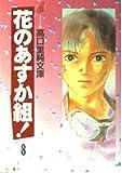 花のあすか組! (8) (コミック版高口里純文庫)