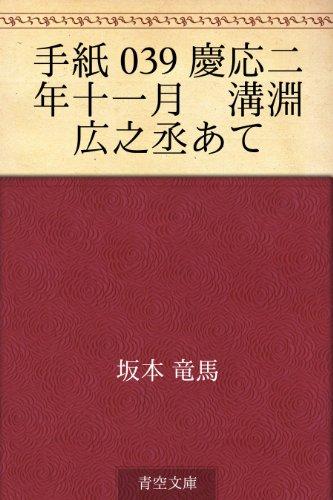 手紙 039 慶応二年十一月 溝淵広之丞あての詳細を見る