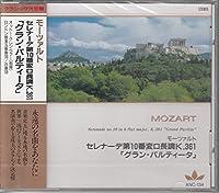 モーツァルト/セレナーデ第10番変ロ長調K.361