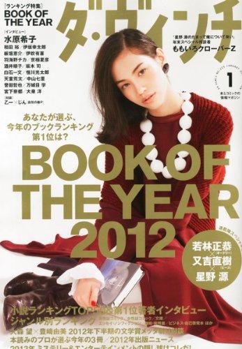 ダ・ヴィンチ 2013年 01月号 [雑誌]の詳細を見る