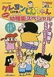 クレヨンしんちゃん ファイヤー! 幼稚園スペシャル (アクションコミックス(COINSアクションオリジナル))
