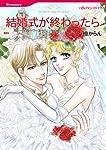 結婚式が終わったら (ハーレクインコミックス)