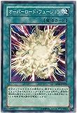 遊戯王 オーバーロード・フュージョン DP04-JP022 ノーマル