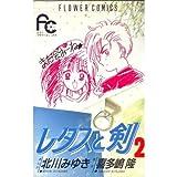 レタスと剣 2 (フラワーコミックス)
