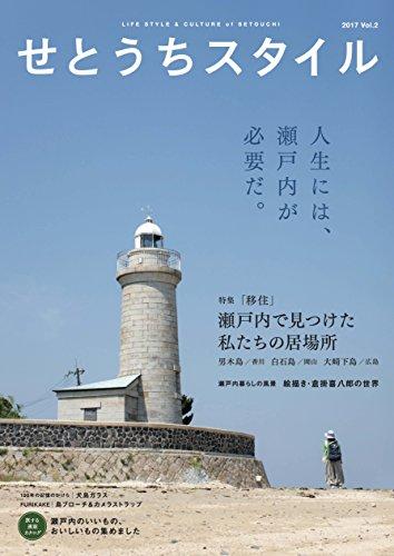 せとうちスタイルVol.2