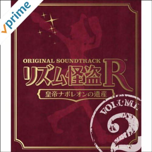 リズム怪盗R 皇帝ナポレオンの遺産 オリジナル サウンドトラック Vol. 2