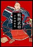 戦国武将 (中公文庫)